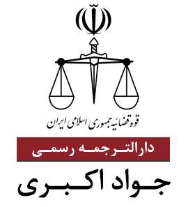 دارالترجمه رسمی جواد اکبری